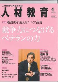 人材教育2013.4月号.JPG