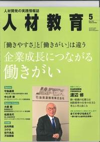 人材教育2013.5月号.JPG
