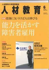 人材教育2013.6月号.jpg