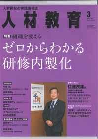 人材教育2014.3月号.jpg