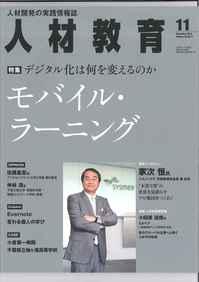 人材教育2013.11月号.jpg