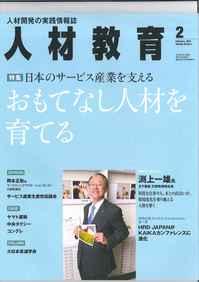 人材教育2014.2月号.jpg