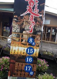 三島夏祭り.jpgのサムネール画像