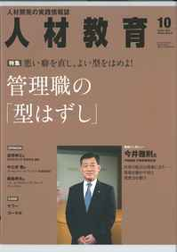 人材教育2014.10月号表紙.jpg
