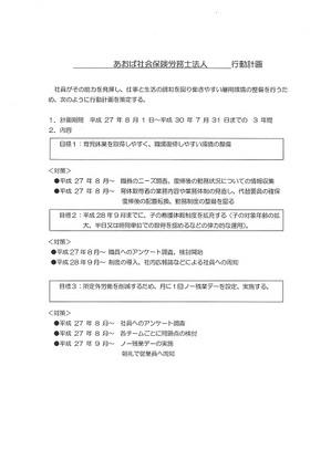 あおば行動計画.jpg