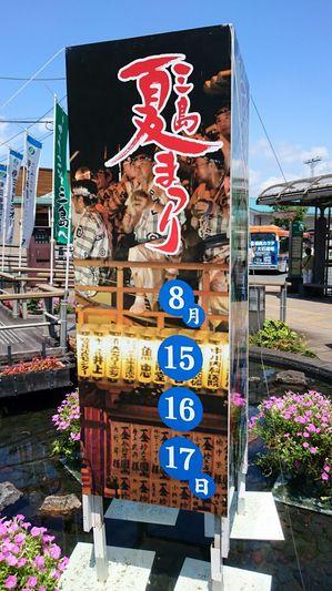 2015三島祭り看板.jpg