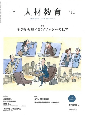 人材教育平成27年11月号.jpg