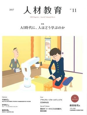 人材教育2017_11.jpg