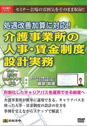 介護事業所の人事・賃金制度設計実務.jpgのサムネール画像