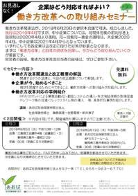 働き方改革への取り組みセミナー.jpg