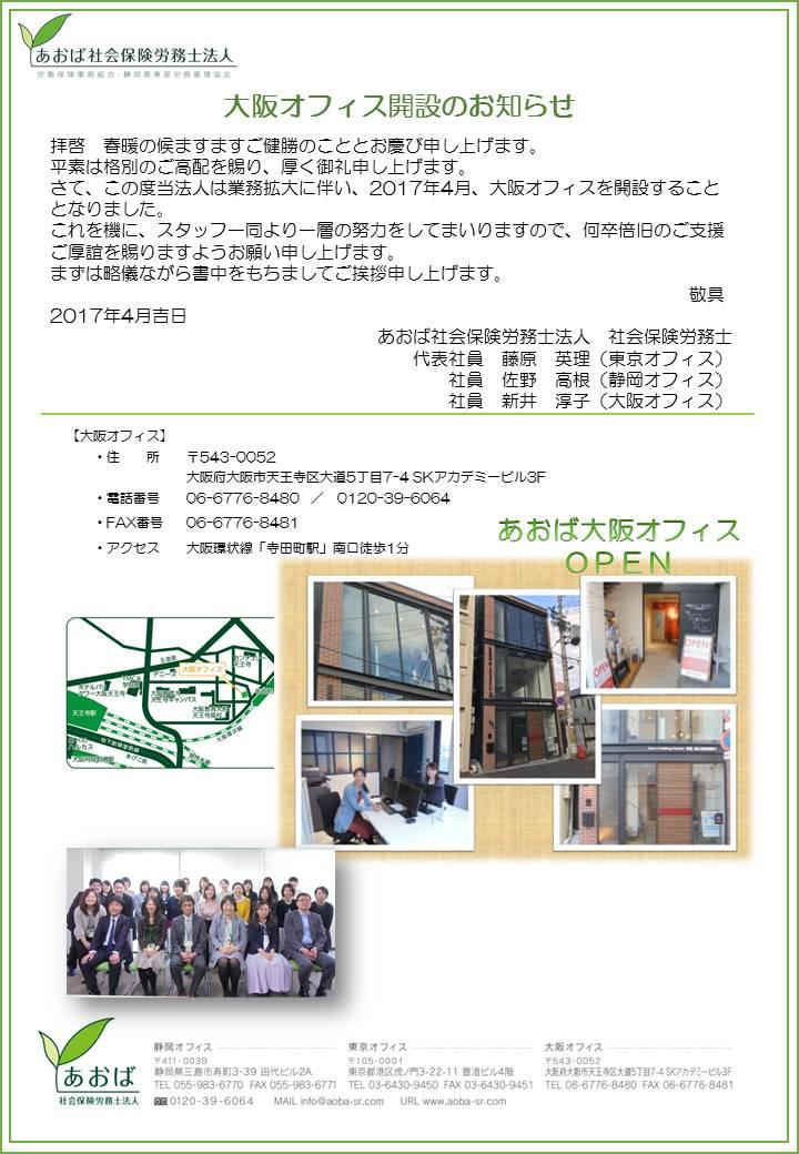 大阪オフィス開設のお知らせ.jpg