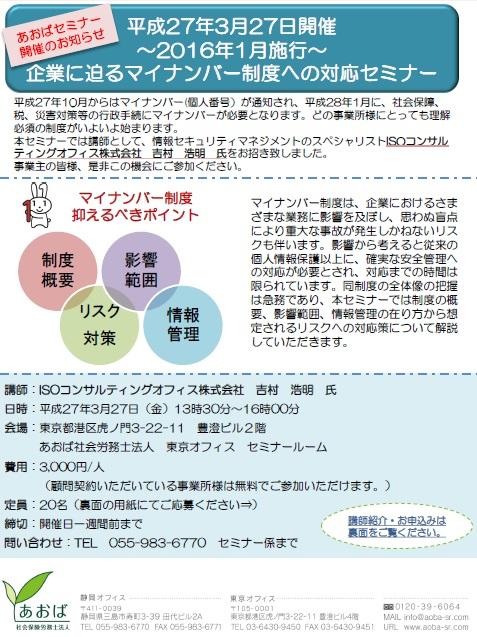 東京マイナンバーセミナーチラシ.jpg