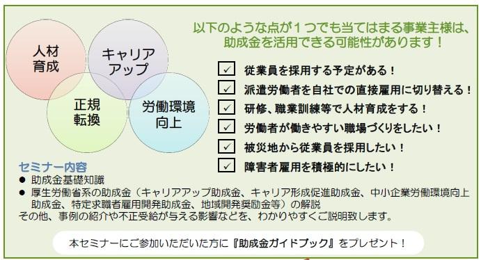201411助成金セミナー.jpg