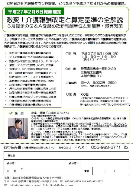 20150310介護報酬改定対策セミナー(小濱道博氏).jpg